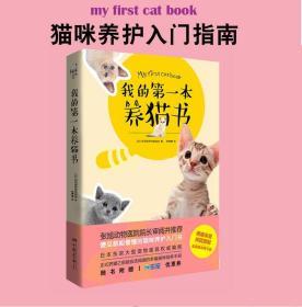 全新正版我的第一本养猫书 [日] 阿尼霍斯宠物医院著 养猫书籍 养宠物书籍 猫咪养护入门 养猫指南 猫猫饭食 猫语教科书 猫奴进阶 猫书