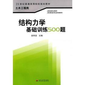 结构力学基础训练500题/21世纪教材