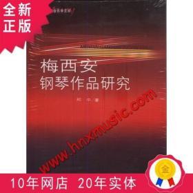 正版 梅西安钢琴作品研究(2014版) 郑中 人民音乐出版社