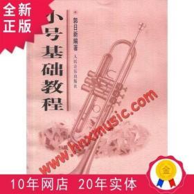 全新正版小号基础教程人民音乐38