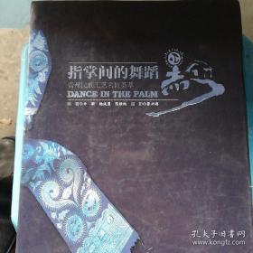 特价 指掌间的舞蹈 贵州民族工艺名匠荟萃 贵州多彩民族民间