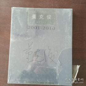 董克俊 绘画作品集 2001-2010
