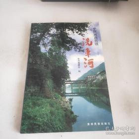 特价 中国湘西古镇洗车河