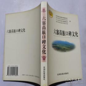 特价 毕节地区民族研究文库 六寨苗族口碑文化