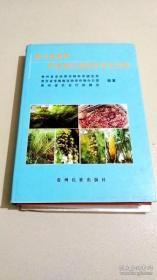 贵州亚热带野生经济植物资源及利用