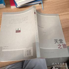 天堂之旅 袁政谦中短篇小说自选集