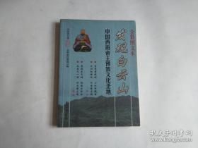 发现白云山 中国西南帝王佛教文化圣地 全彩图文本