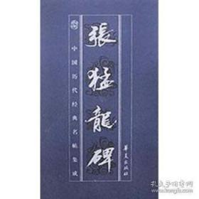 张猛龙碑 中国历代经典名帖集成