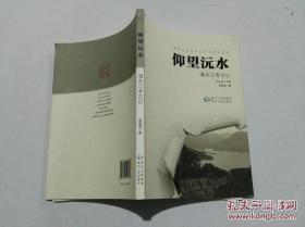 仰望沅水 清水江考古记 贵州文化遗产丛书之考古系列