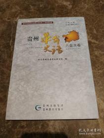 贵州革命史话 六盘水卷