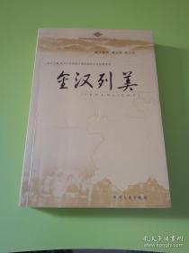特价 金汉 列美  侗族著名长篇叙事歌