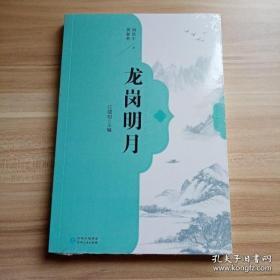 龙岗明月 阳明心学丛书