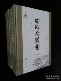 续黔南丛书(第六辑)(全两册)