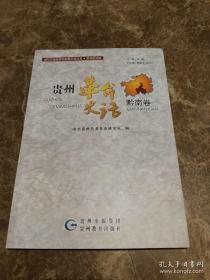贵州革命史话 黔南卷
