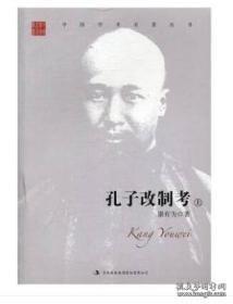 孔子改制考(上下)中国学术名著丛书