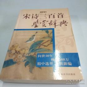 文通版 宋诗三百首鉴赏辞典