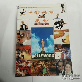 电影世界的奥秘 趣味艺术素质教育丛书