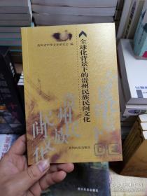 特价 全球化背景下的贵州民族民间文化