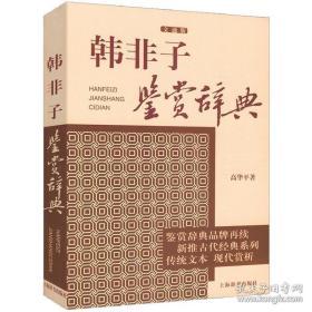 文通版 韩非子鉴赏辞典