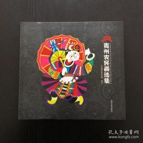 贵州农民画选集
