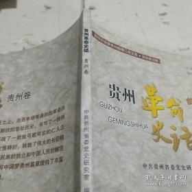 贵州革命史话 贵州卷
