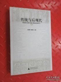 西方学术与汉语思想前沿丛书 传统与后现代