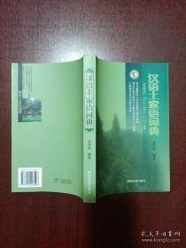 汉语土家语词典