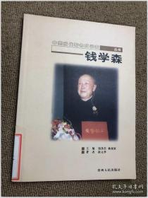 钱学森 中国当代著名科学家丛书