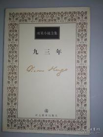 雨果小说全集 九三年