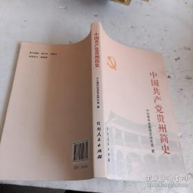 中国共产党贵州简史