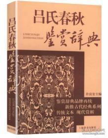 吕氏春秋鉴赏辞典 文通版