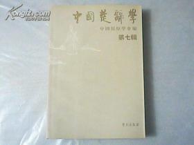 中国楚辞学(第7辑)