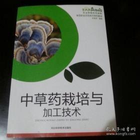 中草药栽培与加工技术 农业种植系列读物