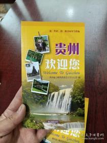 贵州欢迎您苗、布依、侗、彝语言学习简编