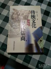 特价 传统文化与现代儒商