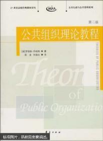 特价 公共组织理论教程 第二版