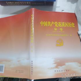 中国共产党花溪区历史 第一卷
