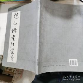陈仕儒书法集