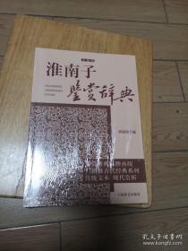 文通版 淮南子鉴赏辞典