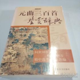文通版 元曲三百首鉴赏辞典文通版
