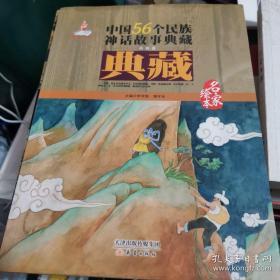 中国56个民族神话故事典藏·名家绘本:苗族卷