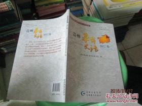 贵州革命史话 铜仁卷