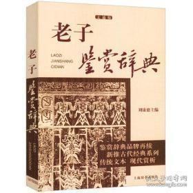 文通版  老子鉴赏辞典