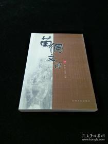 特价 苗侗文谭48
