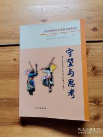 守望与思考-贵州省非物质文化遗产的传承与保护