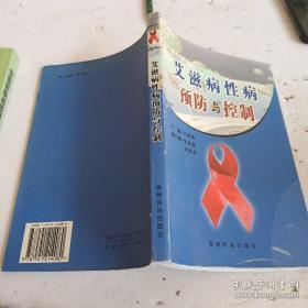 艾滋病性病预防与控制
