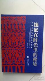 特价 镶嵌在时光里的秘境 : 平塘卡蒲毛南族风情叙事