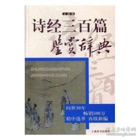 文通版 诗经三百首鉴赏辞典