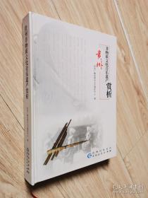 贵州非物质文化音乐遗产赏析 专著 贵州广播电视台文艺制作中心著 ui zhou f