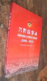 兴黔议事录 十届贵州省政协文卫体委员会工作情况荟萃 2008-2012